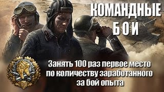 Командные бои в World of Tanks