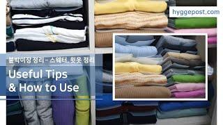 초보주부 옷정리꿀팁! 붙박이장 정리팁 옷장정리하는법 정…