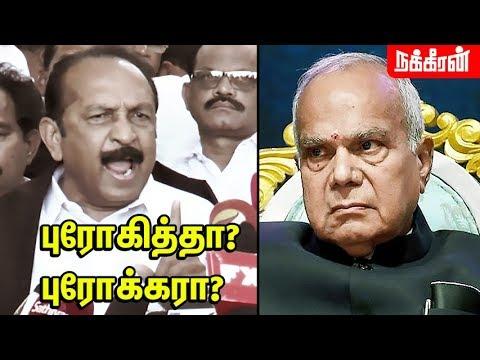 கவர்னரை விளாசும் வைகோ.. Vaiko slams Governor Banwarilal Purohit | Nakkheeran Gopal