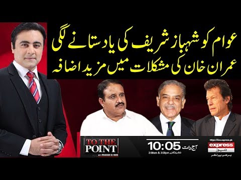 To The Point With Mansoor Ali Khan   19 January 2019   Express News
