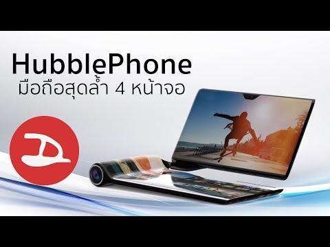 HubblePhone มือถือสุดล้ำ 4 หน้าจอ ราคาแค่ 90,000 บาท | Droidsans - วันที่ 06 Aug 2018