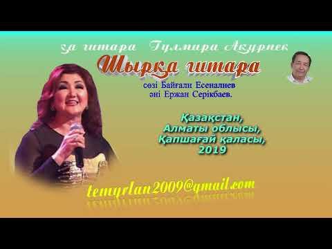 Гүлмира Ақүрпекова - Шырқа гитара (БейнеМәтін)