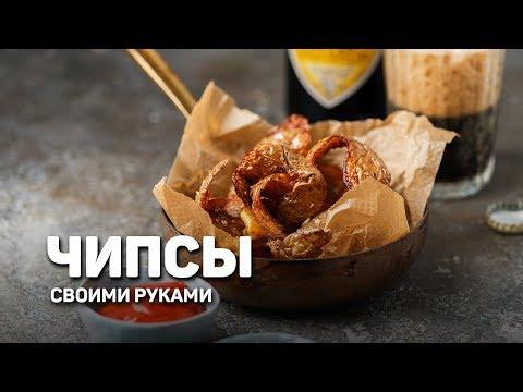 НЕ выбрасывайте картофельные ОЧИСТКИ!!! Сделайте ЧИПСЫ! - рецепт шеф повара Ильи Лазерсона