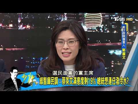 鄭麗文:民進黨主席選舉「換蔡英文」第一步!游盈隆靠反英勝選?少康戰情室 20181220