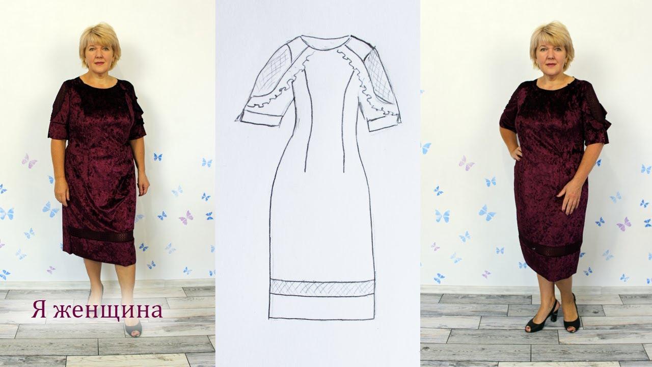 Нарядное платье из велюра с кружевом.  Моделирование раскрой и первая примерка