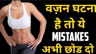 बढ़ रही है पेट के पास की चर्बी? आप भी जरूर कर रहे होंगे ऐसी गलतियां | Stop doing this mistake Now