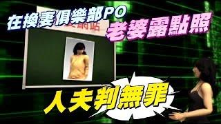 把老婆露點照po到換妻俱樂部 人夫判無罪   台灣蘋果日報
