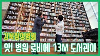 [화제의 메디컬현장] 병원 로비에 13미터 책장을 보유…