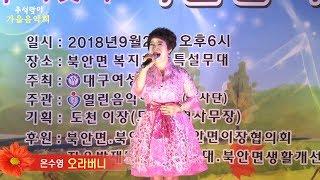 가수은수영/오라버니/추석맞이가을음악회 초대가수
