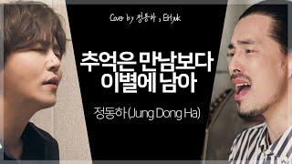 정동하 - 추억은 만남보다 이별에 남아 Cover by 정동하 &  E.Hyuk