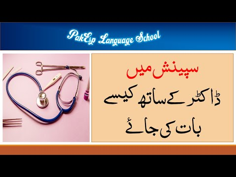Médico - Learn Spanish in Urdu (Lesson 29)