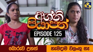 Agni Piyapath Episode 125 || අග්නි පියාපත්  ||  02nd February 2021 Thumbnail