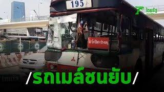 เบรกไม่อยู่! รถเมล์ซิ่งชนกันเจ็บระนาว | 17-11-62 | ไทยรัฐนิวส์โชว์