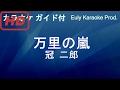 [カラオケ用ガイドメロ付] 万里の嵐 冠 二郎 [karaoke] [オフボーカル](歌詞付きフル)