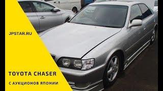 Отзыв о покупке Toyota Chaser JZX 100 tourer S с аукционов Японии