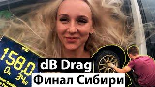 ФИНАЛ СИБИРИ dB Drag/РАЗБИТЫ ЛБЫ/РЕМОНТ/HAIRTRICK - #miss_spl