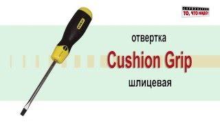 STANLEY Отвертка Cushion Grip шлицевая 5*100мм 0-64-916(, 2015-12-29T11:44:05.000Z)