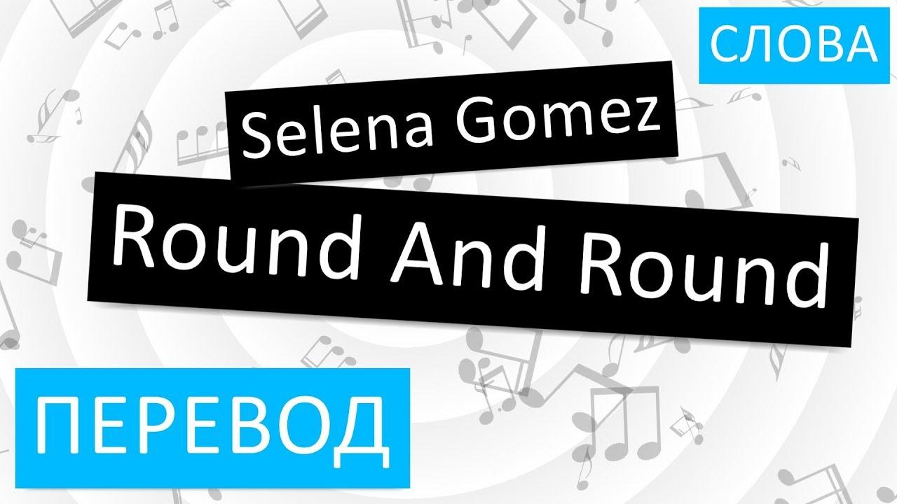 Selena Gomez - Round And Round Перевод песни На русском Слова ...
