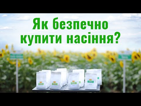 Як безпечно купити насіння?