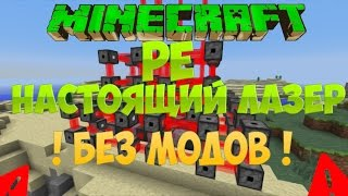 Minecraft PE 0.15.0 - 0.15.2| Как сделать настоящий лазер БЕЗ МОДОВ !!(Канал KRUSTUHA TV : https://www.youtube.com/channel/UC3AvCkiBJ_OCuO86ESmEW9w • Я VK: http://vk.com/frostdogvk • Мой instagram ..., 2016-07-19T12:35:03.000Z)