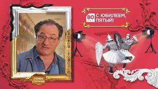 Легенды нашего телевидения. Семён Стругачёв