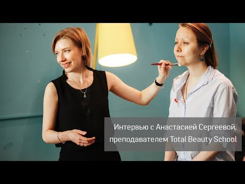 Интервью с Анастасией Сергеевой, преподавателем Total Beauty School