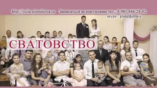 СВАТОВСТВО Как удачно выдать Замуж,Женить дочь или сына