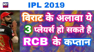 IPL 2019 List Of 3 Possible Replacement Of Virat Kohli Captaincy In RCB | MY cricket production