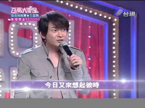 百萬大歌星 2012-07-14 pt.7/7 康康 李婭莎 王識賢