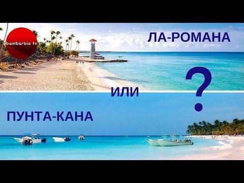 Отдых в ДОМИНИКАНЕ: Ла-Романа или Пунта-Кана - что выбрать?