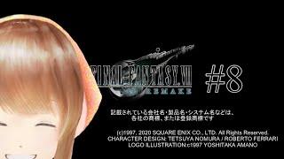 【Final Fantasy VII Remake】#8 伍番魔晄炉どこですか?