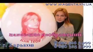 видео Печать на воздушных шарах, шары с логотипом