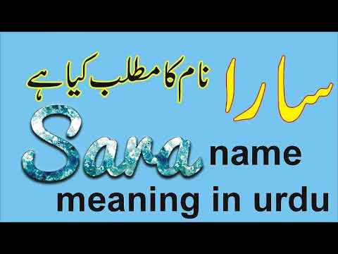 45++ Sarah name meaning in islam in urdu information