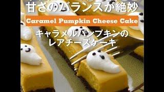 キャラメルを加えたかぼちゃのレアチーズの甘みとほろ苦さのバランスが...