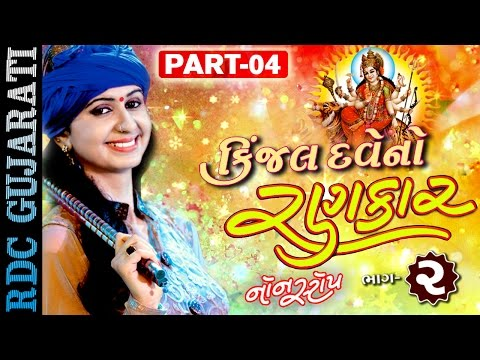 Kinjal Dave No Rankar - 2 | Part 4 | Kinjal Dave Garba 2016 DJ | Nonstop Gujarati Garba | 1080p HD