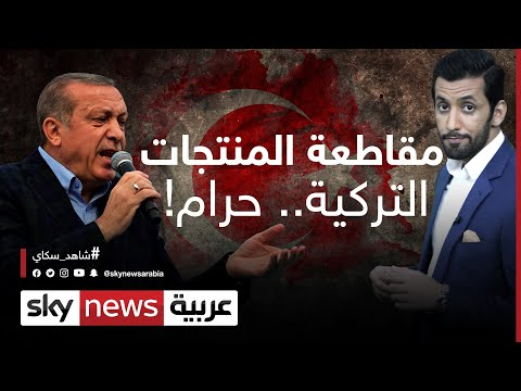 مقاطعة المنتجات التركية.. حرام! سلاح أردوغان لخداع أتباعه من الإخوان