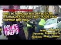 Задержание и применение пыток вместо причины остановки это уже норма? Беспредел Киевской полиции.
