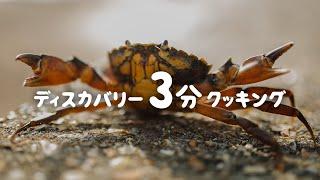 ディスカバリー3分クッキング | ノコギリガザミの炙り (ディスカバリーチャンネル)