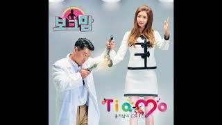 Air ManGirl (공기남녀) - Ti A Mo 보그맘 OST Part 2 / Borg Mom OST Part 2