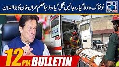 News Bulletin | 12:00pm | 7 Nov 2019 | 24 News HD
