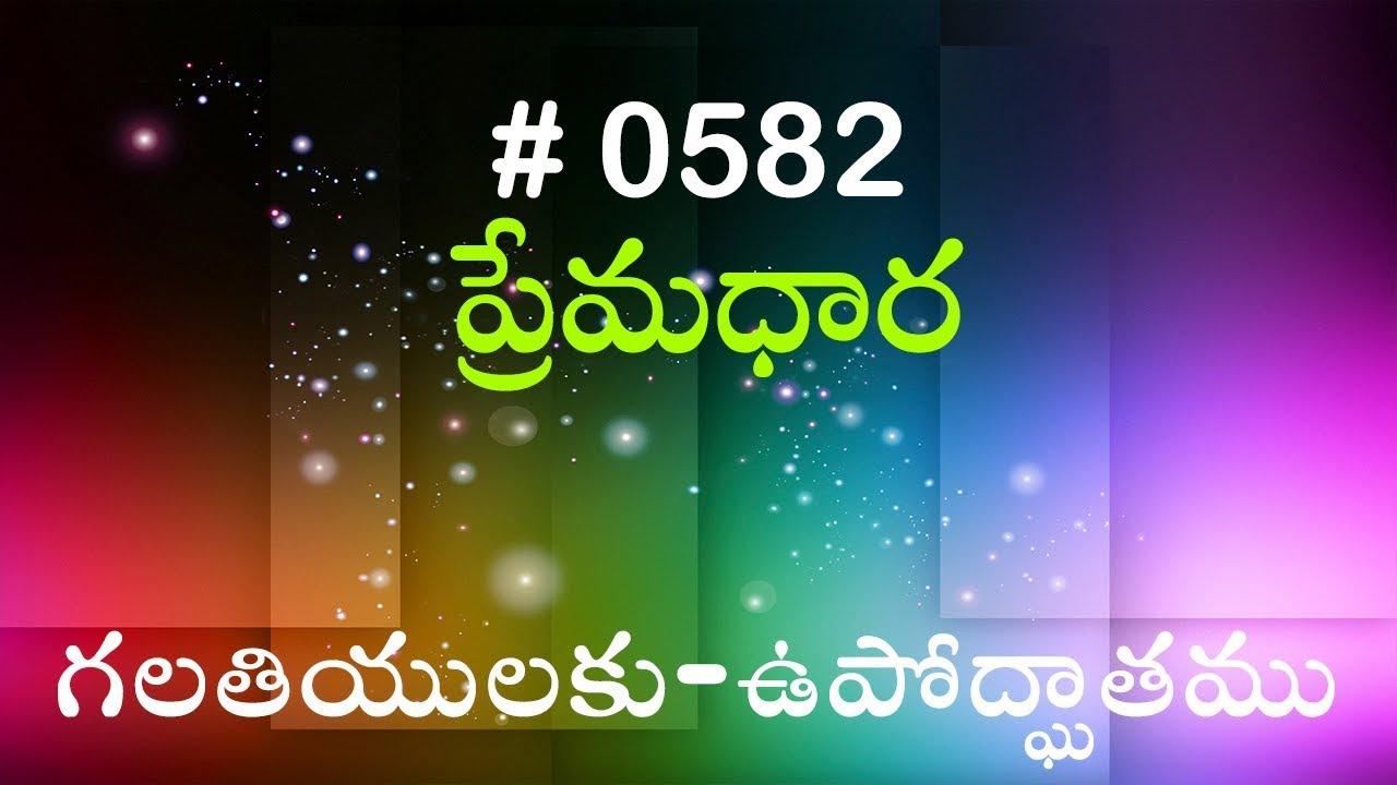 గలతియులకు - ఉపోద్ఘాతము (#582) Telugu Bible Study Premadhara