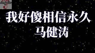 🎵❤马健涛一首【我好傻相信永久】在你眼中我到底又算个什么【歌词版lyrics】❤