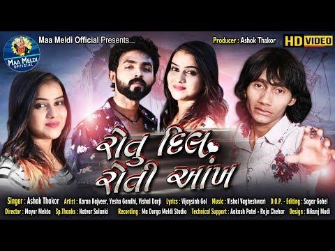 Ashok Thakor | ROTU DIL ROTI AAKH | રોતુ દિલ રોતી આંખ | Sad Song | Video | New Gujarati Song 2019
