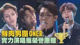 【青春a肉體】鮮肉男團ONER唱夯曲!台下迷妹一秒暴動! thumbnail
