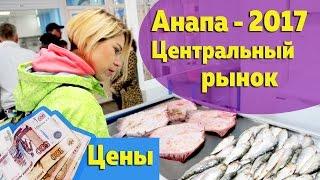 АНАПА. Центральный рынок. Цены 2017.(, 2017-03-25T12:40:33.000Z)