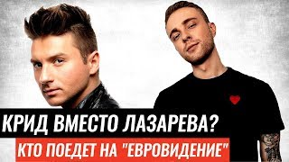 "Егора Крида хотят отправить на ""Евровидение"" вместо Лазарева"