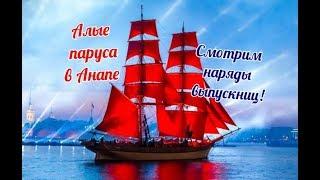 видео Корабль