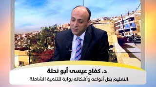 د. كفاح عيسى أبو نحلة - التعليم بكل أنواعه وأشكاله بوابة للتنمية الشاملة