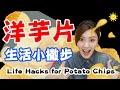 史上最狂吃洋芋片的方法大公開!「生活の技巧」 Life Hacks for Potato Chips