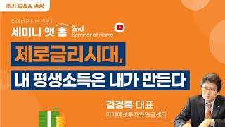 (추가 Q&A 영상) [세미나 앳 홈] 2nd …
